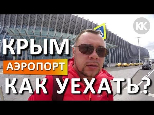 Аэропорт Симферополь. На чём уехать? Транспорт. Прокат авто в Крыму.