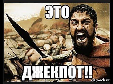ДЖЕКПОТ в ТОТО на 19.04.2019|Рубрика Тотализатор за 1$