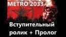 Метро 2033 ( Metro 2033 ) Вступительный ролик и Пролог / Игрофильм
