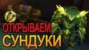 НЕДЕЛЬНЫЕ СУНДУКИ WOW World of Warcraft Battle for Azeroth