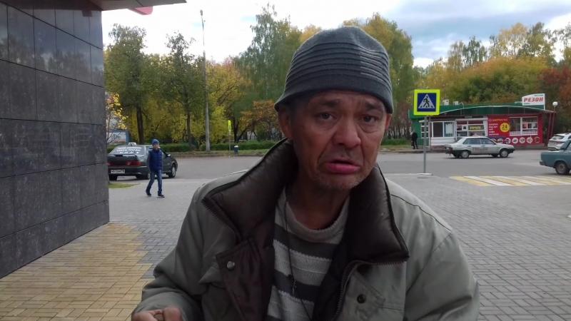 Челнинский бомж Валерка Маклауд