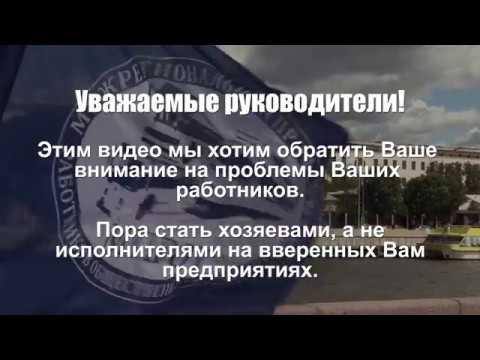 Уважаемые руководители! (обращение МПРОТ к Мосгортранс)