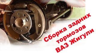 Сборка задних тормозов ВАЗ 2101-2107 классика Жигули. Замена колодок