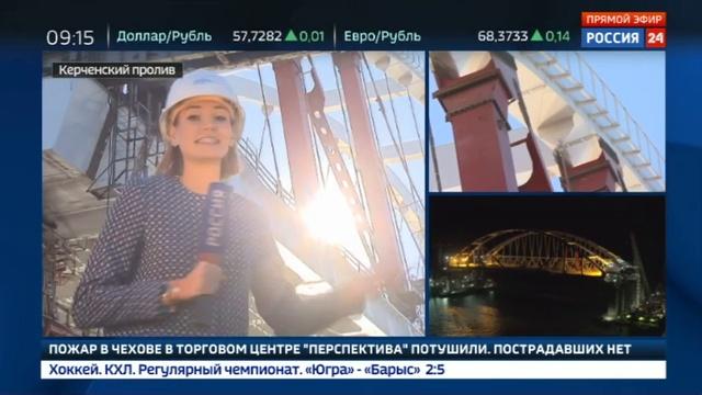 Новости на Россия 24 • Автодорожную арку Крымского моста устанавливают третий день