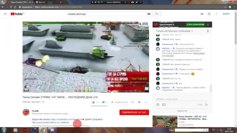DesConnet Game Шутим над стримерами через Discord