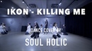 IKON - 'KILLING ME' Dance Cover By 『SOUL HOLIC』 From Taiwan /SOUL BEATS Dance Studio