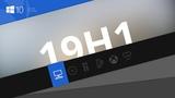 4 вещи, которые хочется увидеть в Windows 10 19H1