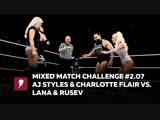 [#My1] ВВЕ ММЧ 0207 - Стайлз и Шарлотт против Русева и Ланы
