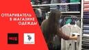 Отпариватель MIE Magic Style в магазине одежды US POLO Assn