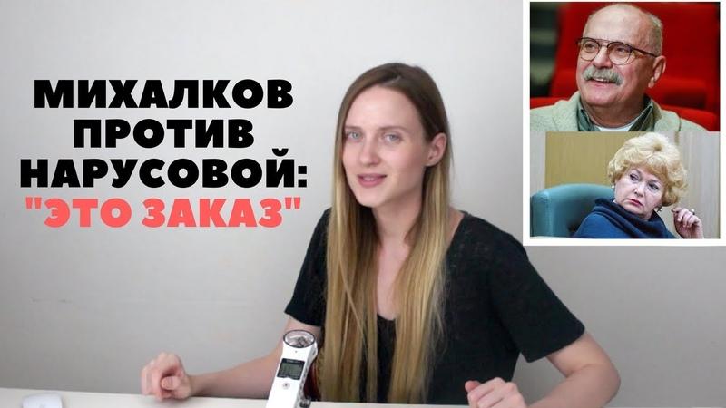 Михалков против Нарусовой