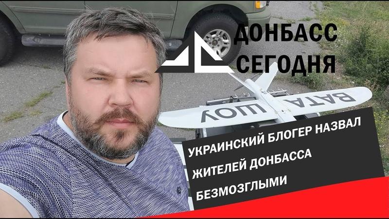 Украинский блогер назвал жителей Донбасса безмозглыми