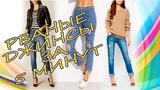 Как сделать СТИЛЬНЫЕ РВАНЫЕ джинсы за 5 минут