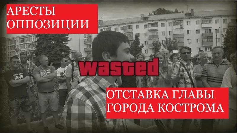 ДОБИЛИСЬ ОТСТАВКИ ГЛАВЫ ГОРОДА согласовали митинг в Костроме
