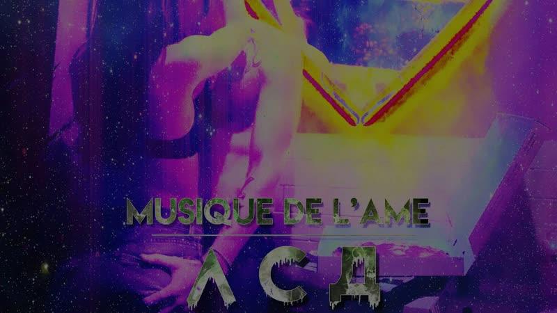 Musique De L'Ame - ЛСД (Official Audio 2018)