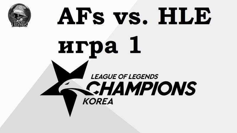 AFs vs. HLE Игра 1 | Week 1 LCK 2019 | Чемпионат Кореи | Afreeca Freecs против Hanwha Life