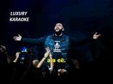 Jah Khalib - А я её (Karaoke version) Караоке Набережные Челны