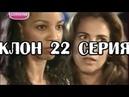 Клон 22 серия
