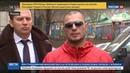 Новости на Россия 24 • Рэпер Птаха оштрафован на 200 тысяч по делу об экстремизме
