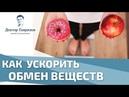 Диетолог Москва. 🏥 Врач диетолог расскажет о том, как эффективно ускорить обмен веществ. 12