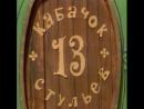 Кабачок 13 стульев Выпуск 1 (1968)