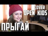 ПРЫГАЙ Ксения Левчик cover OPEN KIDS ft. DETKI