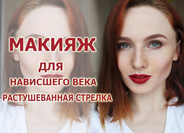 Идеальный макияж для нависшего века Растушеванная стрелка Красного не бывает много