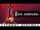 FATE HUNTERS 🔥ОБЗОР [КАРТОЧНЫЕ ПОДЗЕМЕЛЬЯ] ПЕРВЫЙ ВЗГЛЯД