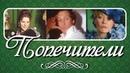 Спектакль «Попечители»_1982 (комедия).