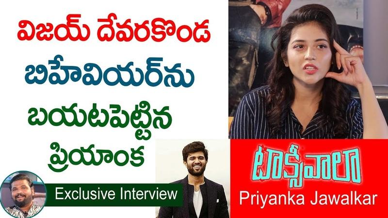 Taxiwala Heroine Priyanka Jawalkar Exclusive Interview with Myra Talkies | Vijay Devarakonda