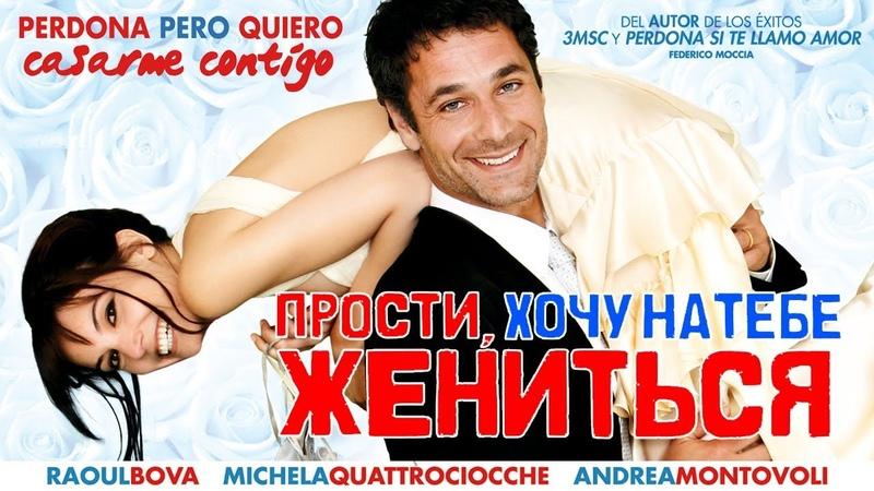 Прости, хочу на тебе жениться (2010) комедия, вторник, кинопоиск, фильмы , выбор, кино, приколы, ржака, топ » Freewka.com - Смотреть онлайн в хорощем качестве