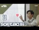 [Озвучка SOFTBOX] Что случилось с секретарем Ким? 11 серия