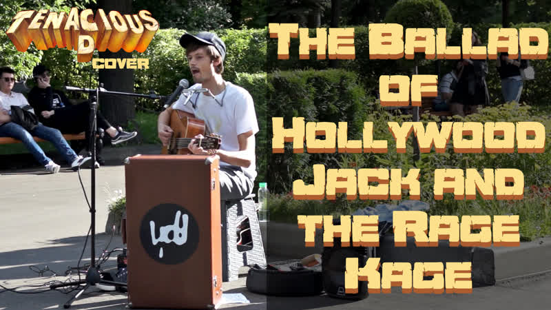 The Ballad of Hollywood Jack and the Rage Kage Tenacious D fucked up cover live Парк Горького
