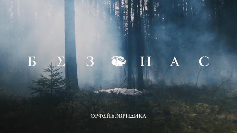 Noize MC — Без нас (Хипхопера «Орфей Эвридика») feat. Leila