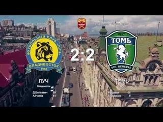 Луч - Томь - 2:2. Олимп-Первенство ФНЛ-2018/19. 14-й тур