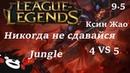 Никогда не сдавайся Ксин Жао, 9 сезон, лес. Вырезка со стрима League of Legends