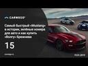 Самый быстрый «Mustang» в истории, зелёные номера для авто и как купить «Волгу» Брежнева