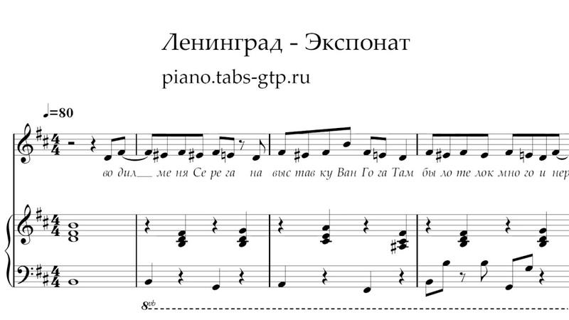 Ленинград -Экспонат (На Лабутенах) - Ноты для Фортепиано