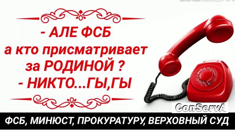 Мы живем на континентальном шельфе Звонок в ФСБ МИНЮСТ ПРОКУРАТУРУ ВЕРХОВНЫЙ СУД