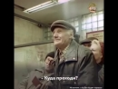 Дожил до пенсии... (1995) отрывок из фильма Всё будет хорошо