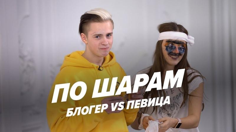 Страх-понг на максималках (Никита Златоуст vs Катя Волкова) | ПО ШАРАМ | ЦУЕФА