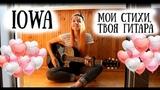 Iowa - Мои стихи, твоя гитара guitar cover