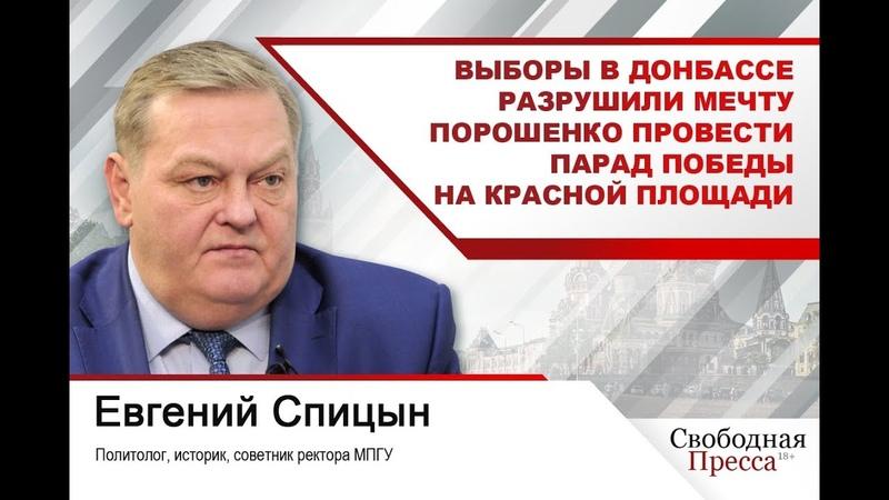 ЕвгенийСпицын Выборы в Донбассе разрушили мечту Порошенко провести парад победы на Красной площади