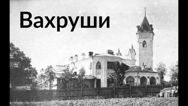 Вахруши Всю Россию обули