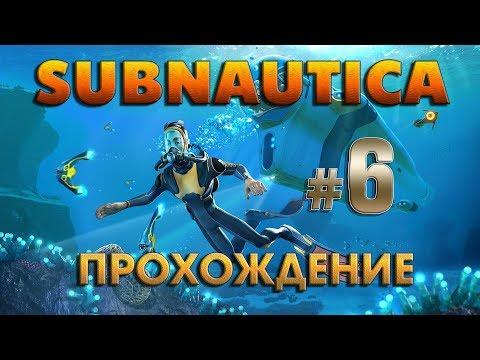 Subnautica прохождение 6 ✦СОБИРАЮ СТРОЮ И ИССЛЕДУЮ✦