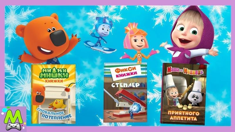 Детский уголок Kids'Corner Любимые Мультикнижки Фиксиков Мимимишек и Маши Игры Приключения