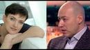 Дмитрий Гордон Надежда Савченко яркая женщина с мужским характером