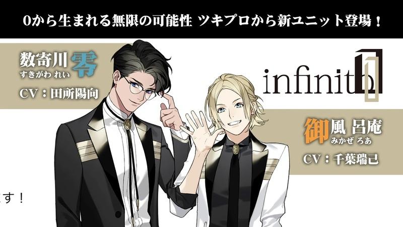 ツキプロ新ユニット「infinit0」(インフィニートゼロ)紹介ムービー