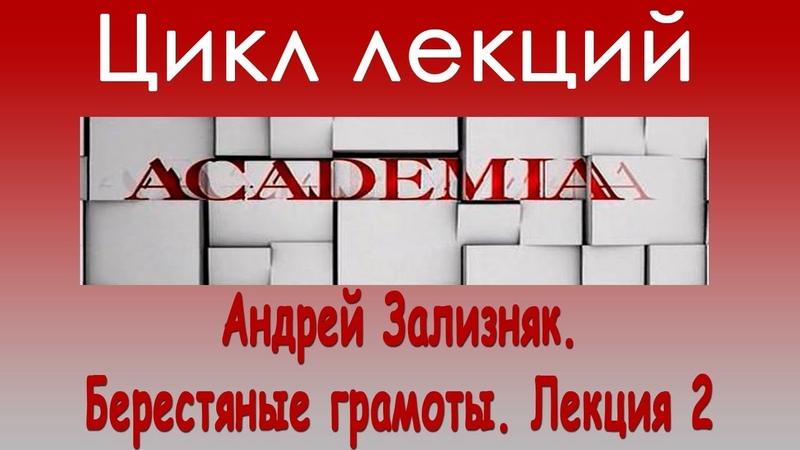 Андрей Зализняк Берестяные грамоты Лекция 2