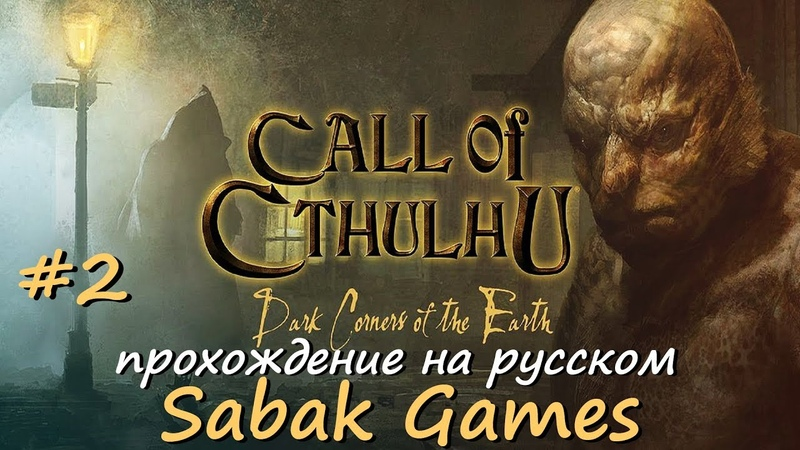 Call of Cthulhu: Dark Corners of the Earth - прохождение хоррор 2 犬 начало расследования