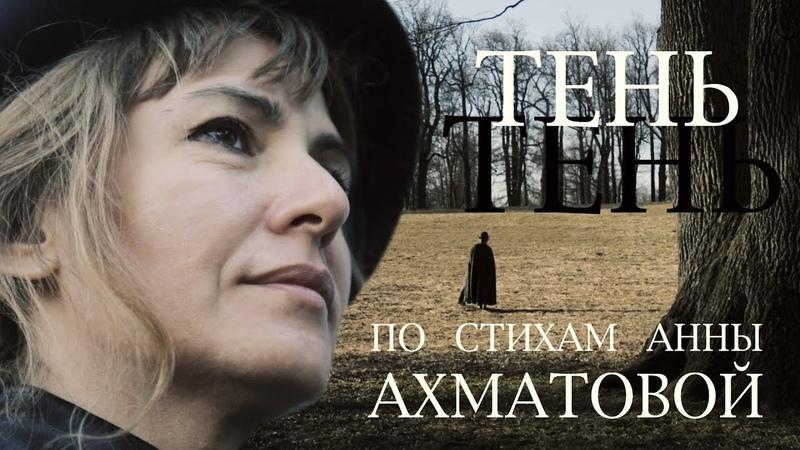 Анна Ахматова Тень. Читает Ангелина Башле.